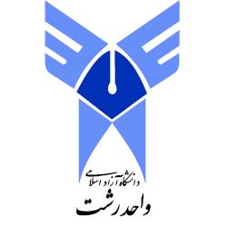 دانشگاه آزاد اسلامی واحد رشت