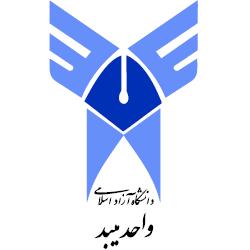 دانشگاه آزاد اسلامی واحد میبد
