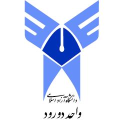 دانشگاه آزاد اسلامی واحد دورود