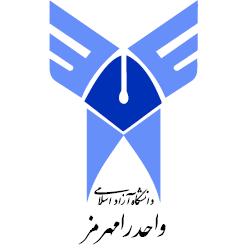 دانشگاه آزاد اسلامی واحد رامهرمز