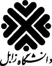 دانشگاه زابل