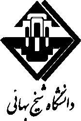 دانشگاه شیخ بهائی