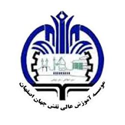 موسسه آموزش عالی نقش جهان