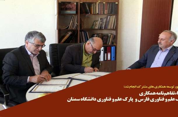 تفاهم نامه همکاری بین پارک علم و فناوری فارس و پارک علم و فناوری دانشگاه سمنان