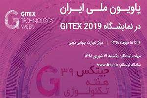 شرکتهای دانش بنیان ایرانی در نمایشگاه جیتکس ۲۰۱۹ حضور می یابند