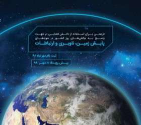 دانشگاه آزاد اسلامی از رویداد فضایی منظومه حمایت میکند
