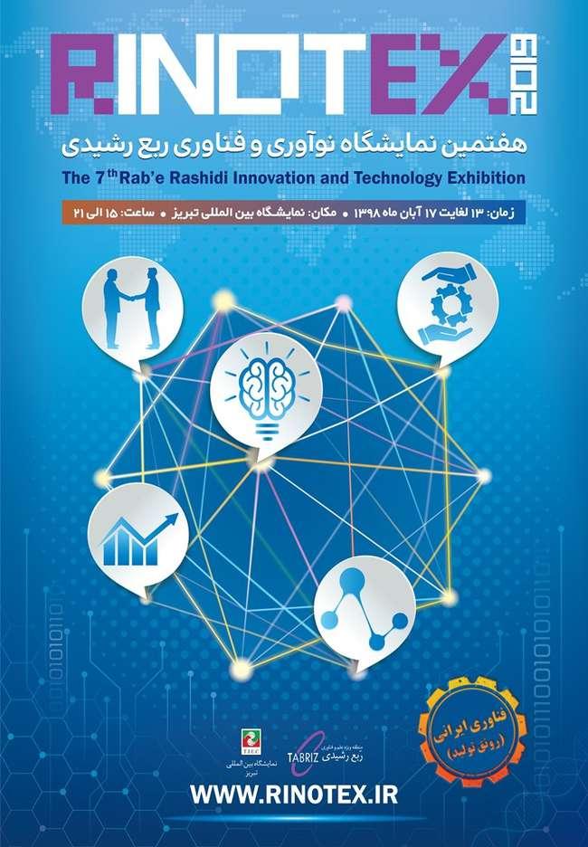هفتمین نمایشگاه نوآوری و فناوری ربع رشیدی تبریز برگزار میشود