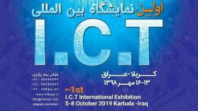 حضور ایران در نمایشگاه ICT عراق در عالیترین سطح
