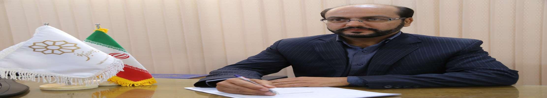 انتصاب مسئول هماهنگ کننده امور پشتیبانی ستاد پارک علم و فناوری یزد