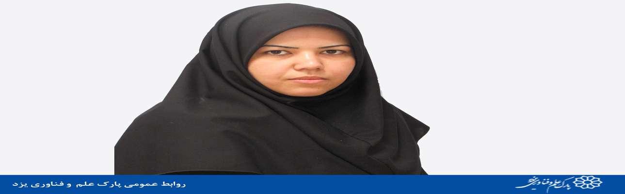 انتصاب سرپرست امور مالی پارک علم و فناوری یزد
