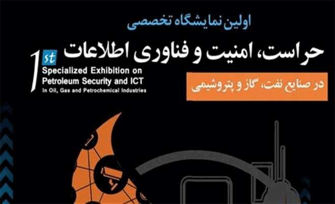 برای اولین بار در کشور : نمایشگاه امنیت فناوری اطلاعات در حوزه انرژی برگزار می شود