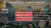 اعزام هیات تجاری ایران برای توسعه بازار به آذربایجان