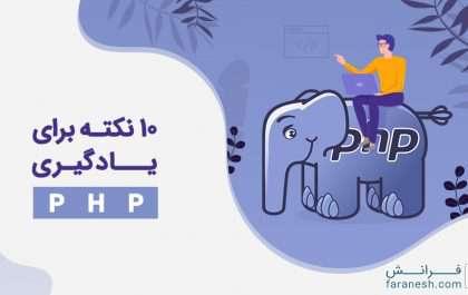 ۱۰ نکته کلیدی برای یادگیری PHP
