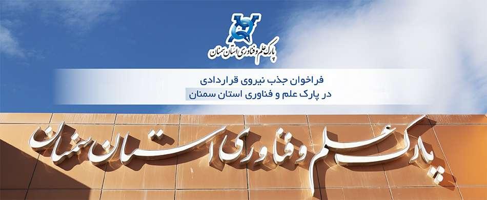 فراخوان جذب نیروی قراردادی در صندوق پژوهش و فناوری استان سمنان