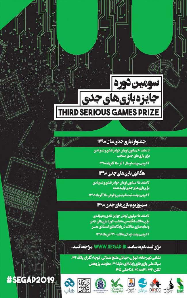 فراخوان سومین رویداد جایزه بازیهای جدی (SeGaP۲۰۱۹)