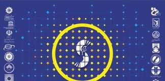 اولین جشنواره ملی فناوری انرژی خورشیدی(سولار تک)، آبان ۹۸