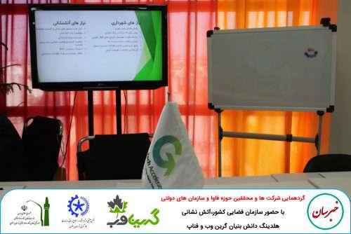 گزارشی از گردهمایی شرکت ها و محققین حوزه فاوا و سازمان های دولتی