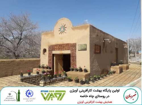 دهمین بهشت کارآفرینی جهان در ایران تاسیس شد
