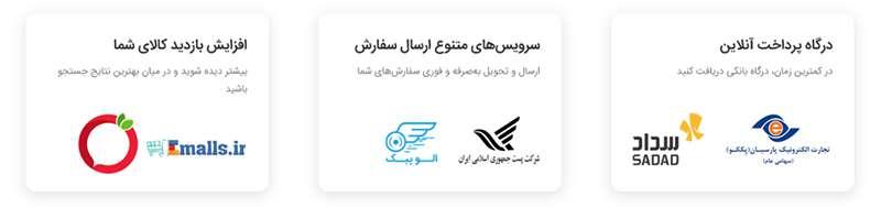 مزیتهای ساخت فروشگاه اینترنتی در بیدُک چیست؟
