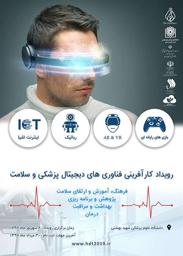 برگزاری رویداد کارآفرینی فناوریهای دیجیتال پزشکی و سلامت