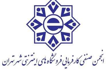 یادداشتی از رئیس کمیسیون بازار پول و سرمایه اتاق تهران بر لایحه اصلاح قانون تجارت