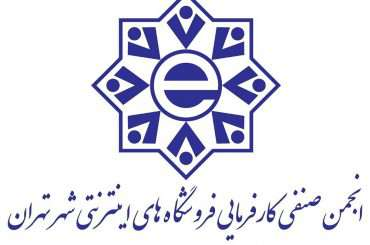 اعضای جدید انجمن کسب و کار های اینترنتی شهر تهران شهریور ماه ۹۸