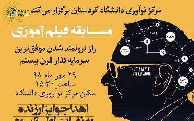 مسابقه فیلمآموزی نوآوری در آخر مهر ماه برگزار خواهد شد