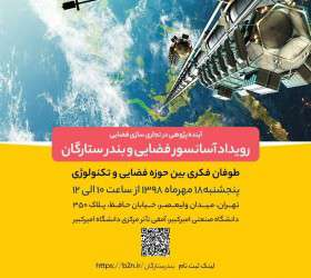 رویداد آسانسور فضایی و بندر ستارگان