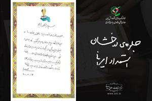 جلوهی درخشان استعداد ایرانی و همّت انقلابی را در این نمایشگاه دیدیم