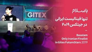 «باسلام» تنها فینالیست ایرانی در جیتکس ۲۰۱۹