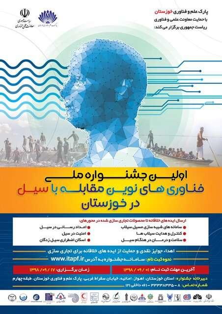 رییس پارک علم و فناوری خوزستان خبر داد: برگزاری اولین جشنواره ملی فناوریهای نوین مقابله با سیل در خوزستان