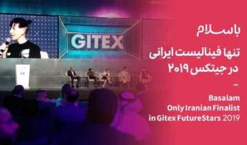 «باسلام» پرچم ایران را در فینال رقابتهای جیتکس بالا برد!