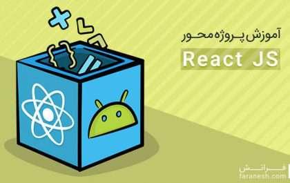 آموزش ری اکت رایگان : یادگیری React ۲۰۱۹
