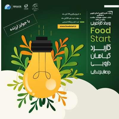رویداد کارآفرینی فود استارت-کاربرد گیاهان دارویی در صنایع غذایی