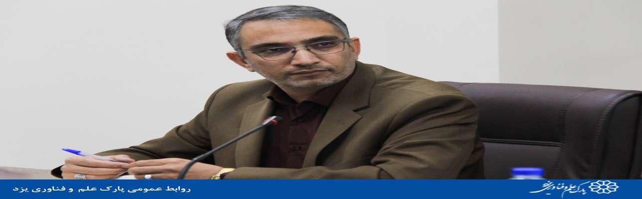 انتصاب مسئول هماهنگ کننده واحد طرح و برنامه پارک علم و فناوری یزد