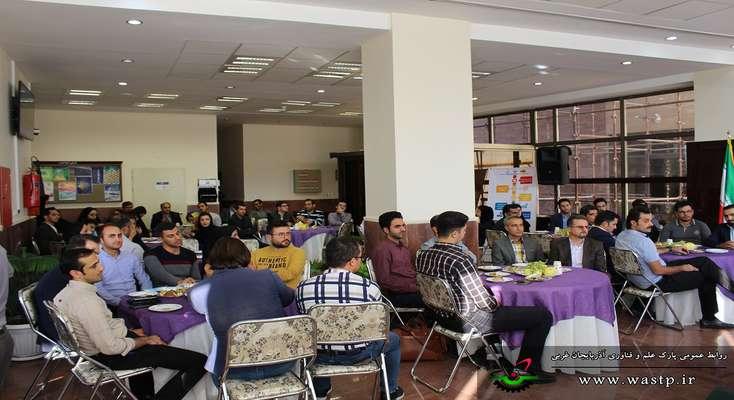 اولین برنامه ساعت چای و فناوری در پارک علم و فناوری آذربایجان غربی برگزار شد