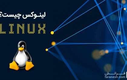 معرفی لینوکس، ویژگیها و آموزش نصب آن