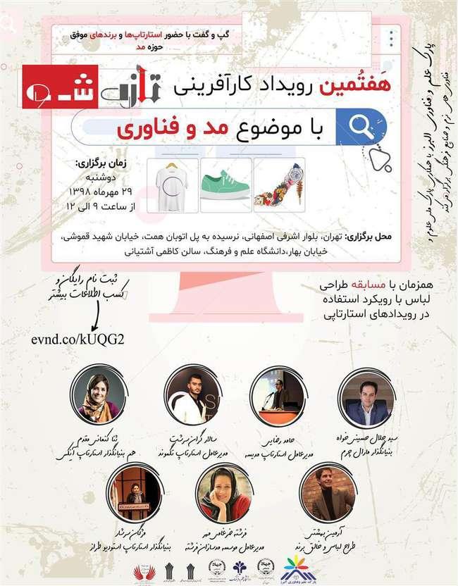 """هفتمین رویداد کارآفرینی """"مد و لباس""""  با همکاری  پارک علم و فناوری البرز برگزار می شود"""