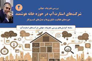 ارتقای سطح رفاه خانوادهها با خانههای هوشمند