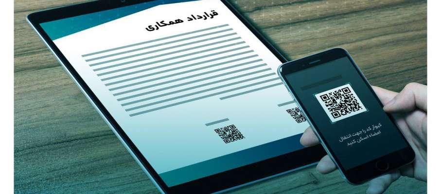 امضا دیجیتال و احراز هویت کاربران