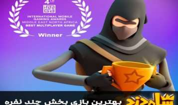 شاهدزد ایرانی جایزه معتبرترین رقابت بازیهای موبایلی خاورمیانه را ربود