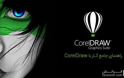 آموزش نرم افزار طراحی کورل Corel Draw ۲۰۱۹