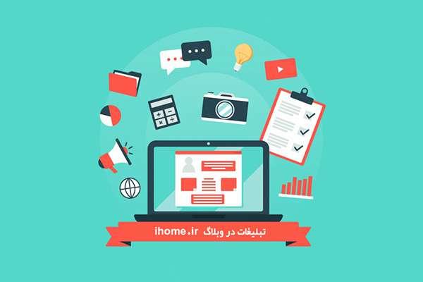 تبلیغات در وبلاگ ihome.ir ، مقرون به صرفه و زودبازده!