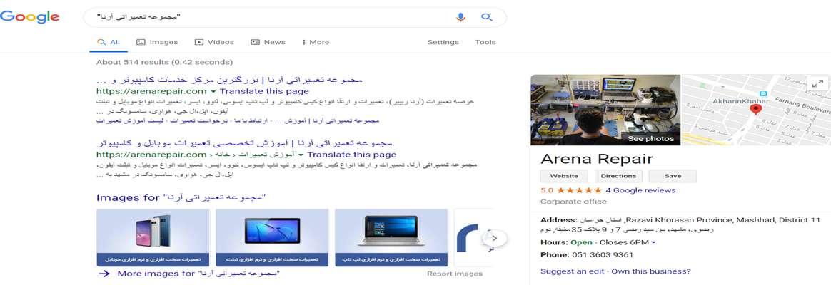۱۰ ترفند جستجو درگوگل