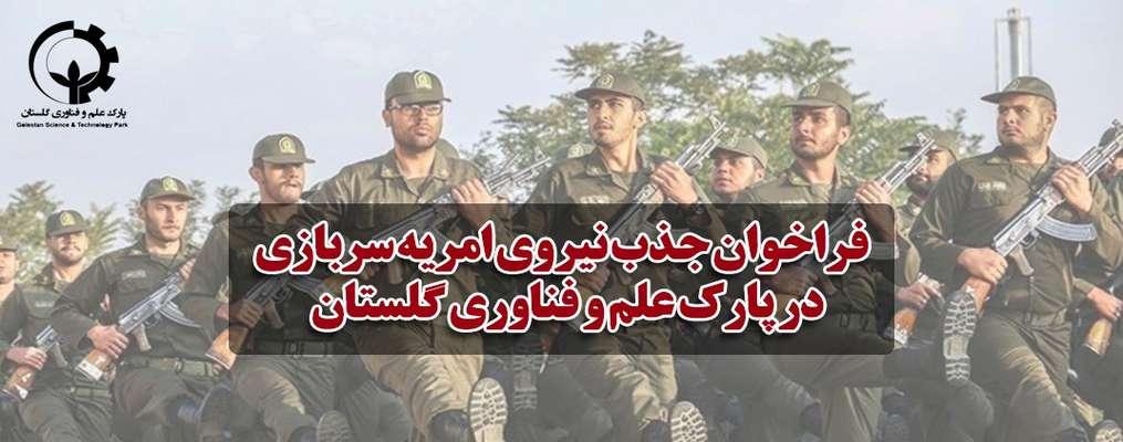 فراخوان جذب نیروی امریه سربازی در پارک علم و فناوری استان گلستان