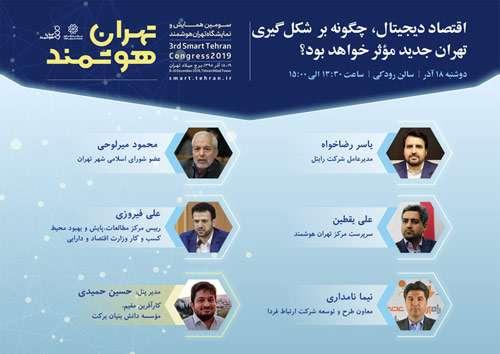 سومین همایش و نمایشگاه تهران هوشمند با حمایت شرکت پرداخت الکترونیک سداد برگزار میشود