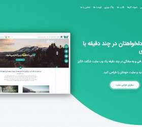 وبزی، محبوبترین سایت ساز ایرانی