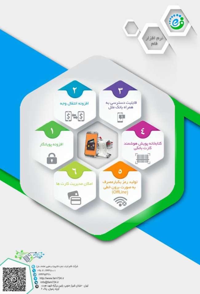 همه چیز درباره محصول تازه شرکت تجارت الکترونیک و فناوری اطلاعات ملل؛ «نرمافزار فام»