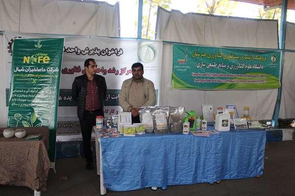 مرکز رشد واحدهای فناوری طبرستان در نمایشگاه جانبی گردهمایی استانی گرامیداشت روز جهانی خاک شرکت کرد