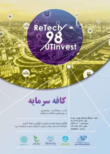 پارک علم و فناوری کرمانشاه در نمایشگاه ملی هفته پژوهش و فناوری در تهران برگزار می کند: